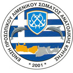 Ε.Π.Λ.Σ. Ανατολικής Κρήτης: Μήνυμα για την 11η Μαΐου