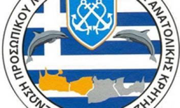 Εθελοντική αιμοδοσία ΕΠΛΣ Ανατολικής Κρήτης