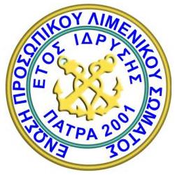 Συγχαρητήρια για γραφείο ασφαλείας Ε.Π.Λ.Σ. Νοτιοδυτικής Ελλάδας