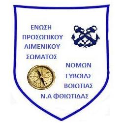 Επίσκεψη Αρχηγού Λιμενικού Σώματος – Ελληνικής Ακτοφυλακής στο Κεντρικό Λιμεναρχείο Χαλκίδας και Λιμεναρχείο Καρύστου