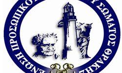 Ανασυγκρότηση Διοικητικού Συμβουλίου ΕΠΛΣ Θράκης