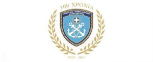 Συναυλία στη Νάξο για τα 100 χρόνια Λ.Σ.-ΕΛ.ΑΚΤ.