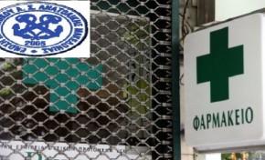 Ανακοίνωση για φαρμακεία από ΕΠΛΣ Ανατολικής Μακεδονίας