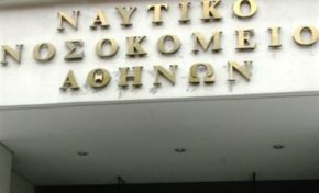 Ναυτικό Νοσοκομείο Αθηνών