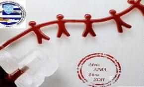 Εθελοντική αιμοδοσία από την ΕΠΛΣ Ανατολικής Κρήτης