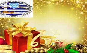Χριστουγεννιάτικη γιορτή από την ΕΠΛΣ Ανατολικής Κρήτης