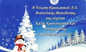 Ευχές από την ΕΠΛΣ Ανατολικής Μακεδονίας