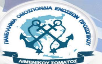 Επιστολή Π.Ο.Ε.Π.Λ.Σ. περί νεοσύστατου συνδικαλιστικού οργάνου στο Λιμενικό Σώμα – Ελληνική Ακτοφυλακή