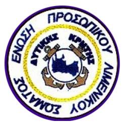 ΕΠΛΣ Δυτικής Κρήτης – ερωτηματικά για τις φετινές τακτικές μεταθέσεις