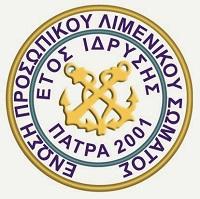 Ανακοίνωση της ΕΠΛΣ Αχαΐας-Αιτ/νίας-Φωκίδας