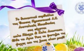 Ευχές Πάσχα από την ΕΠΛΣ Α. Μακεδονίας