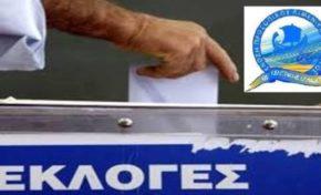 Αποτελέσματα αρχαιρεσιών Ε.Π.Λ.Σ. Κεντρικής Ελλάδας