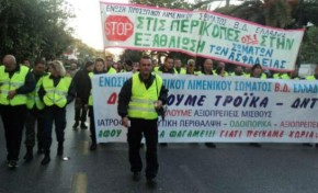 Νέο ΔΣ ΕΠΛΣ ΒΔ Ελλάδος