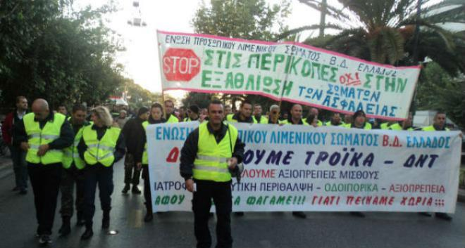 Ανακοίνωση ΕΠΛΣ ΒΔ Ελλάδας για ένστολη κινητοποίηση