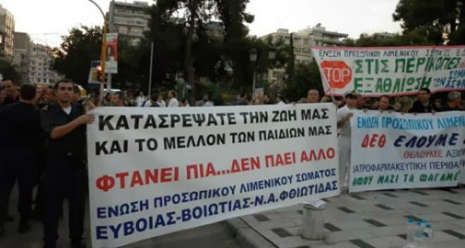 ΠΡΟΣΚΛΗΣΗ για συμμετοχή στην Πανελλήνια ένστολη συγκέντρωση διαμαρτυρίας