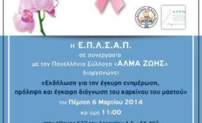 Ενημερωτική εκδήλωση για τον καρκίνου του μαστού