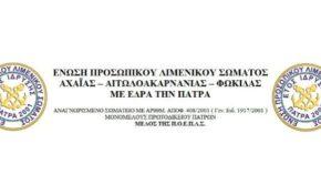 Νέο ΔΣ ΕΠΛΣ ΝΔ Ελλάδος
