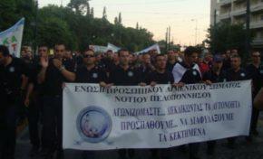 Κάλεσμα σε ένστολη διαμαρτυρία