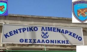 Γενική Συνέλευση στο Κ.Λ. Θεσσαλονίκης