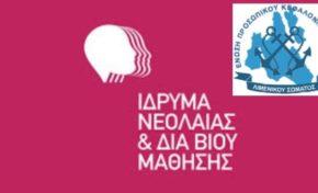 Ενημέρωση μελών ΕΠΛΣΚΙ για κέντρα δια βίου μάθησης