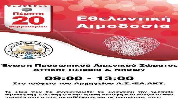 Εθελοντική Αιμοδοσία στο Αρχηγείο Λ.Σ.-ΕΛ.ΑΚΤ.