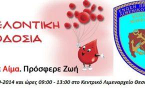 Εθελοντική αιμοδοσία στο Κεντρικό Λιμεναρχείο Θεσσαλονίκης