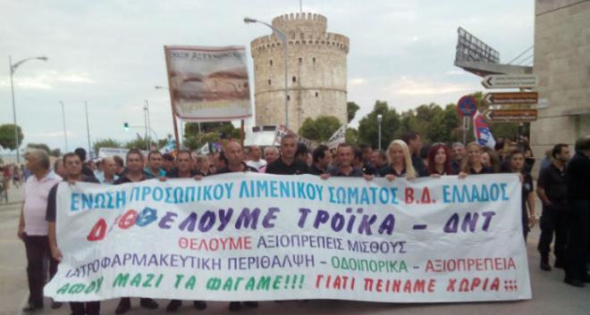 Συγκλονιστική η παρουσία της ΕΠΛΣ ΒΔΕ στη Θεσσαλονίκη