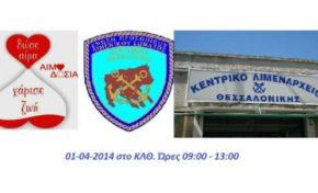 Εθελοντική αιμοδοσία στο ΚΛ Θεσσαλονίκης