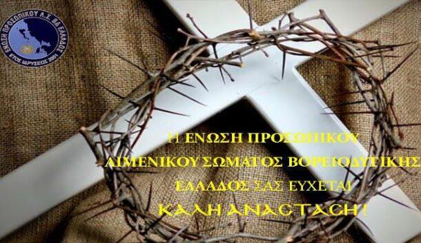 Καλή Ανάσταση από την ΕΠΛΣ ΒΔ Ελλάδος