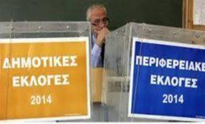 Εκλογική αποζημίωση στελεχών ΛΣ-ΕΛ.ΑΚΤ.