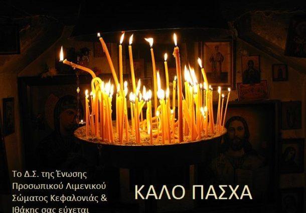 ΕΠΛΣ Κεφαλλονιάς & Ιθάκης - Καλό Πάσχα