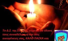 ΕΠΛΣ Κ. ΜΑΚΕΔΟΝΙΑΣ - Καλό Πάσχα & Καλή Ανάσταση
