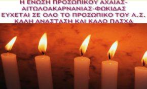 Ευχές από την ΕΠΛΣ Αχαΐας-Αιτωλοακαρνανίας-Φωκίδας