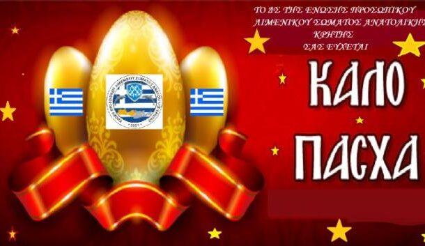 Ευχές από την ΕΠΛΣ Ανατολικής Κρήτης