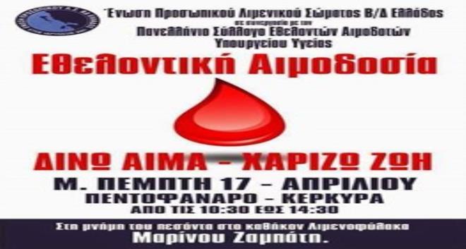 Εθελοντική αιμοδοσία από την ΕΠΛΣ ΒΔ Ελλάδας εις μνήμην Μ.ΖΑΜΠΑΤΗ