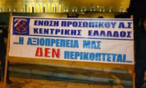 ΕΠΛΣ Κ. ΕΛΛΑΔΟΣ - Ευχαριστήριο για τις Εκλογές