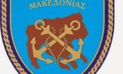 Αναβάθμιση Β΄ Λ/Τ Ν. Μουδανιών και Γ΄ Λ/Τ Σκάλας Κατερίνης του Κ. Λ. Θεσσαλονίκης σε Λιμεναρχεία