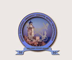 Ανακοίνωση της Ένωσης Προσωπικού Λιμενικού Σώματος Νοτίου Πελοποννήσου