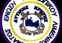 Ανακοίνωση νεοεκλεγέντος Διοικητικού Συμβουλίου Ε.Π.Λ.Σ. Δυτικής Κρήτης