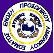 Ερώτημα για την εξαίρεση των Υπηρεσιών Λ.Σ.-ΕΛ.ΑΚΤ. από την παροχή υλικής συνδρομής από τις Περιφέρειες