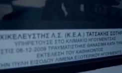 Μετονομασία οδού προς τιμή του Αρχικελευστή Λ.Σ. Σωτηρίου Τατσάκη