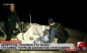 Ντοκουμέντο: Καρέ καρέ σύλληψη Τούρκων δουλεμπόρων (βίντεο)