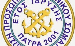 Ετήσια Τακτική Γενική Συνέλευση ΕΠΛΣ Αχαΐας-Αιτ/νίας-Φωκίδας