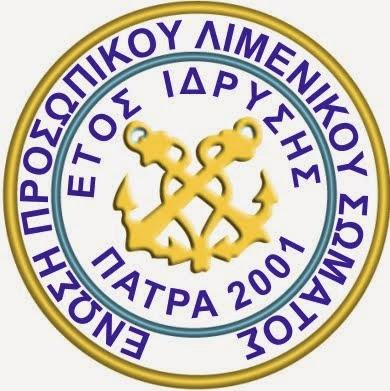 ΕΠΛΣ ΝΔ Ελλάδας – Συνέχεια δράσης «Μαζεύω καπάκια χαρίζω αμαξίδιο»
