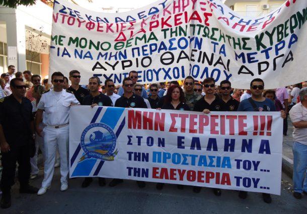 Συμμετοχή της ΕΠΛΣ Κεντρικής Ελλάδος στην Ένστολη διαμαρτυρία των Σ.Α στην Αθήνα