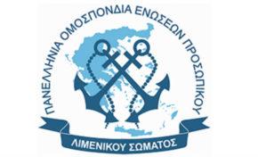 Υποβολή υπομνήματος στον κ. ΥΝΑΝΠ με προτάσεις μας για έμπρακτη στήριξη του Λ.Σ.-ΕΛ.ΑΚΤ. και των στελεχών του