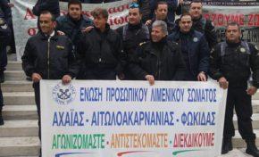 Συμμετοχή ΕΠΛΣ ΝΔ Ελλάδας στις κινητοποιήσεις