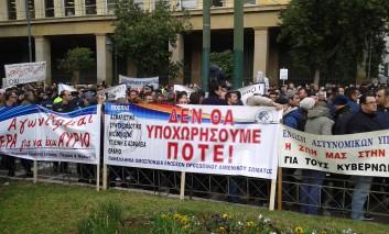 Ένστολη Πανελλαδική Συγκέντρωση Διαμαρτυρίας 5-2-2016