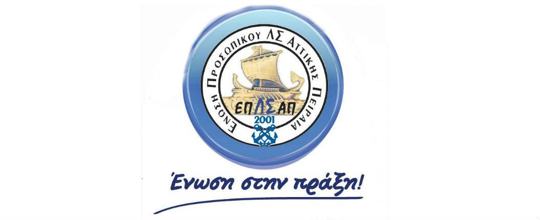 Πρόταση για την αναμόρφωση του βαθμολογίου των αποφοίτων Σχολής Λ/Φ από την ΕΠΛΣΑΠ