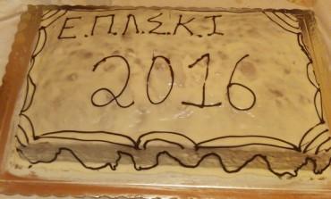 Πολύ κέφι στην κοπή της πίτας των Λιμενικών στην Κεφαλονιά